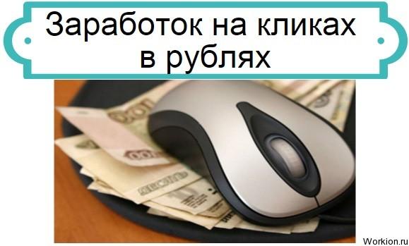 заработок в рублях