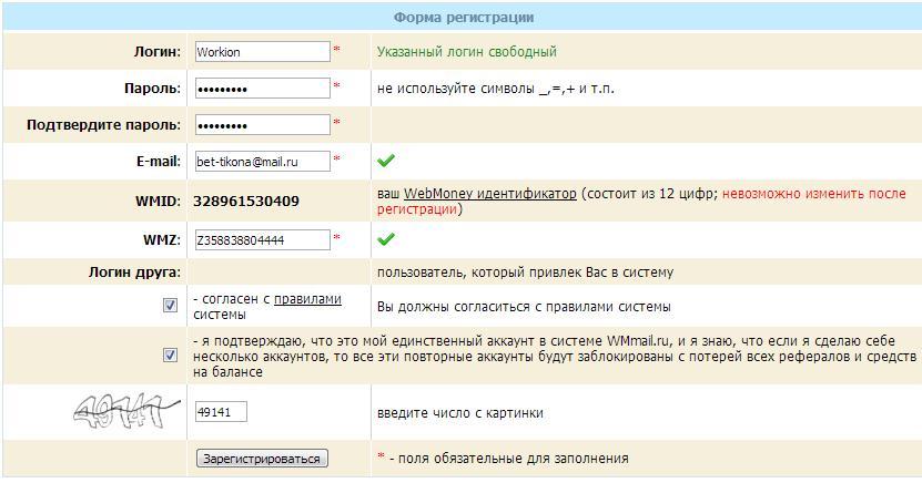 пример регистрации на вмаил