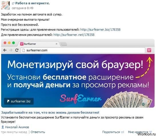 Сорбифер сайт где можно привлечь рефералов прошерстил пол