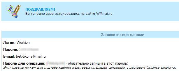 последний этап регистрации на Wmmail