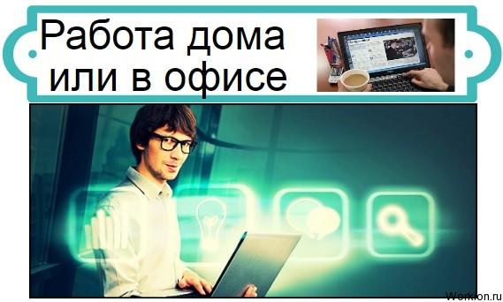 Работа дома или в офисе