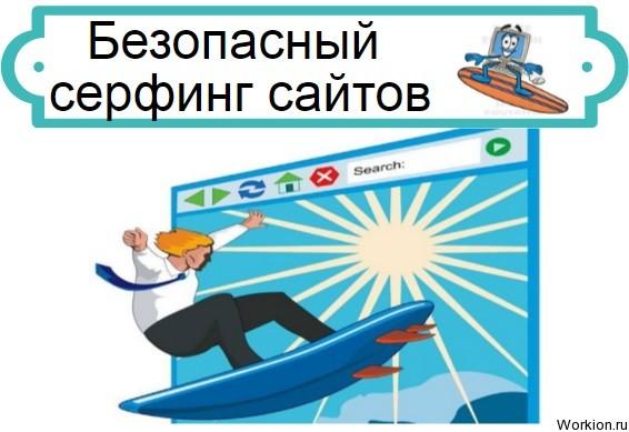 Безопасный серфинг сайтов