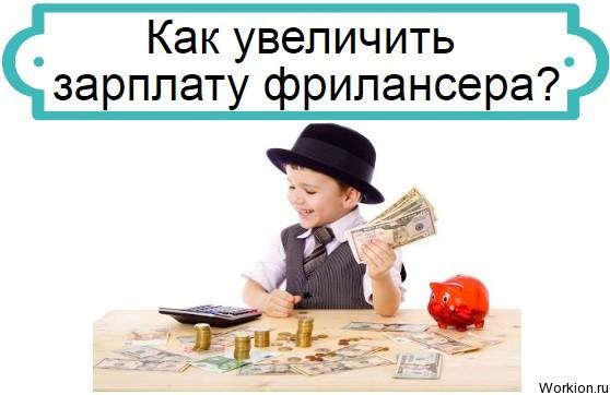 деньги на фрилансе