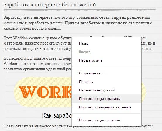 Как скопировать защищенный от копирования текст