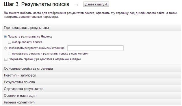установить поиск от Яндекса
