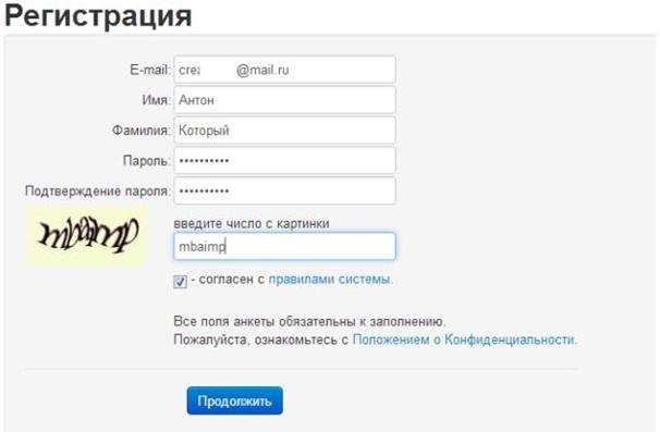 форма регистрации Wmzona