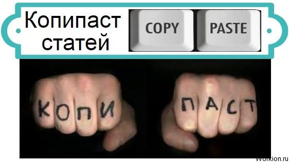 копипаст статей