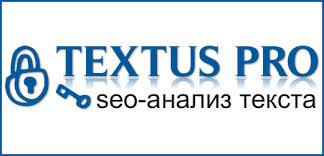 Функционал Textus Pro