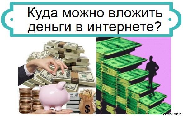 вложить деньги в интернете
