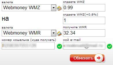 обмен WM