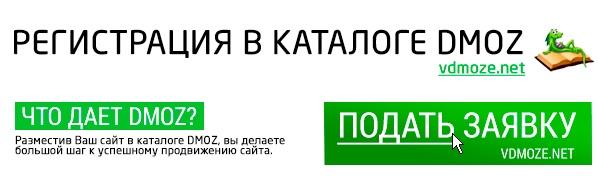 сайт в DMOZ
