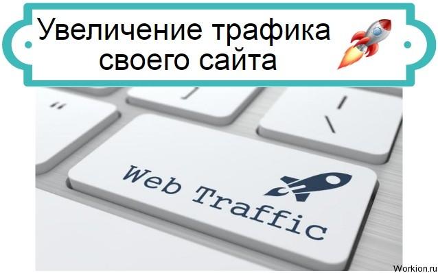 Увеличение трафика сайта