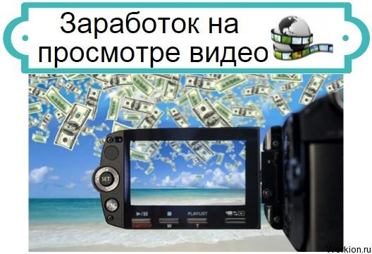как заработать деньги в интернете на просмотре видео
