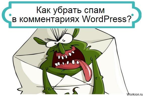 спам в комментариях WordPress