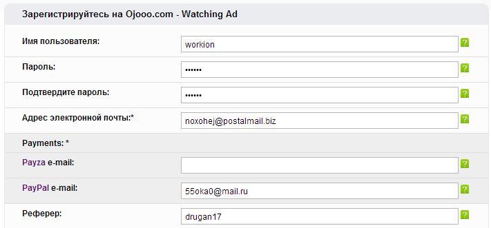 регистрация на Ojooo