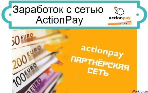 заработок на ActionPay