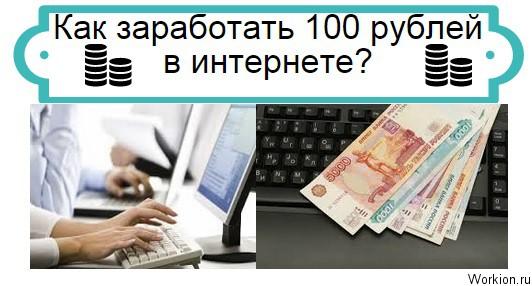 заработать 100 рублей