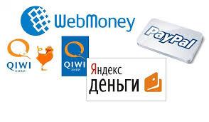 Польза платежных систем