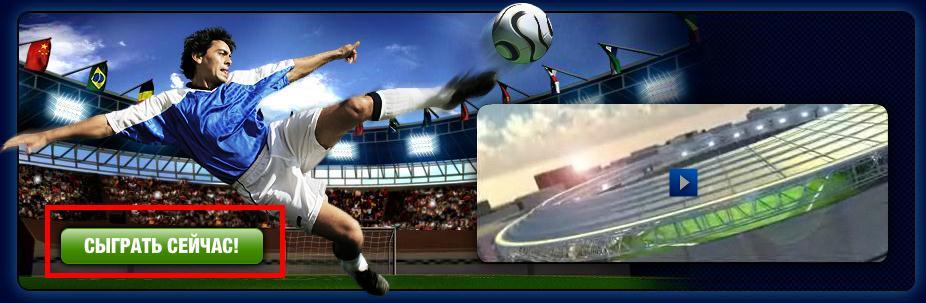 Финансовый футбол