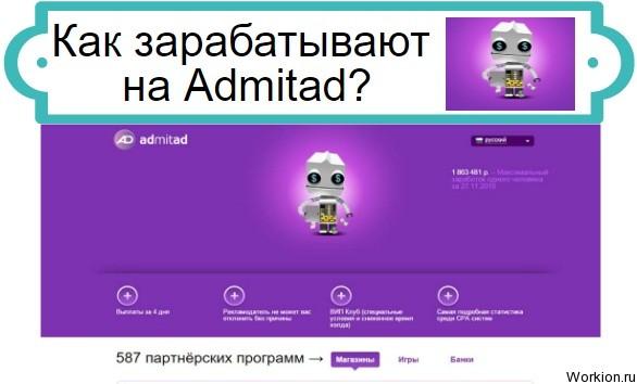 Как зарабатывают на Admitad