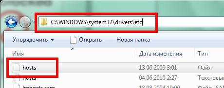 блокировка сайта на компьютере
