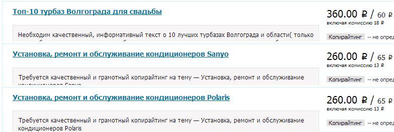 Как можно заработать на etxt работа интернет магазин тольятти