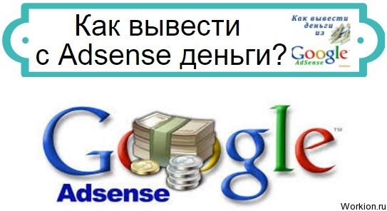 Adsense - вывод денег