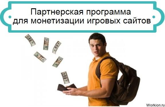 партнерка для монетизации игровых сайтов