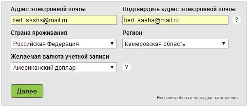 регистрация в neteller