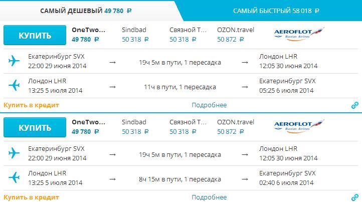Купить Билеты Дешево На Сайте Аэрофлота