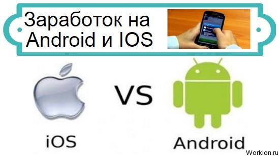 заработок на ios и андроид