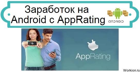 AppRating