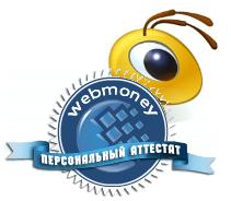 аттестат WM