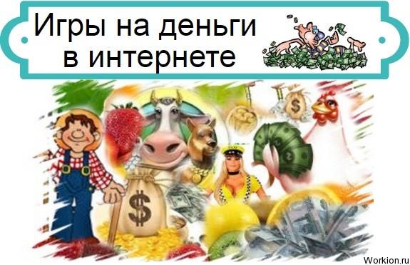 Игры на деньги в интернете