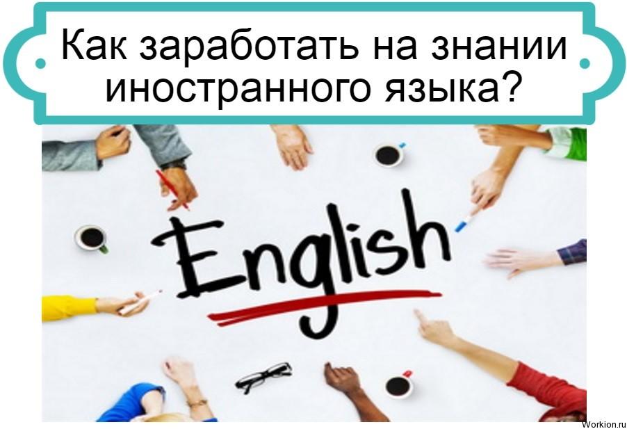 заработок на английском