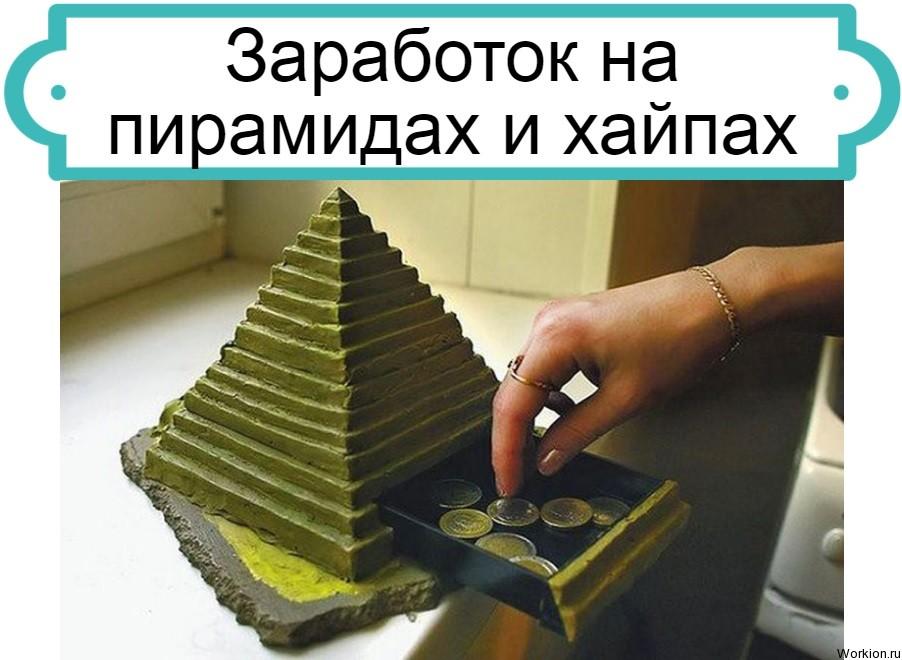 Заработок на пирамидах и хайпах