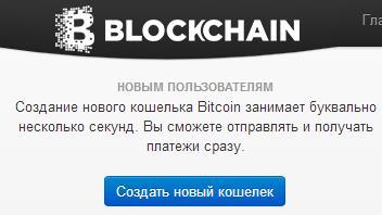 создать кошелёк bitcoin