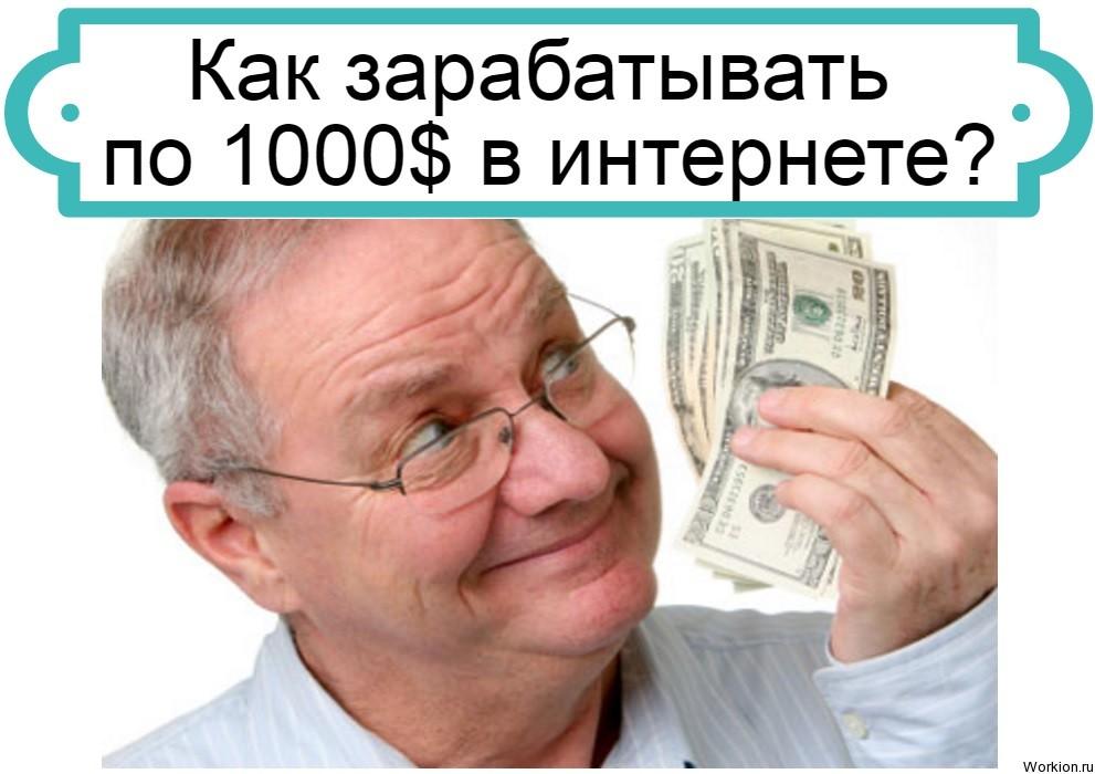 Как зарабатывать по 1000$