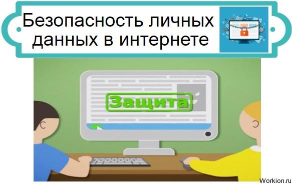 Безопасность личных данных
