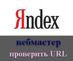 Проверка URL