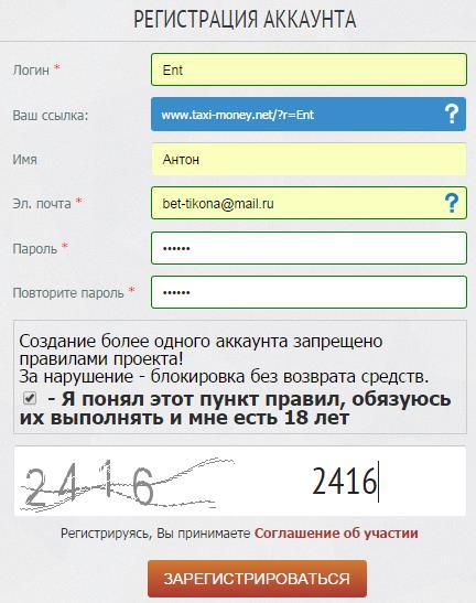 регистрация на Taxi Money