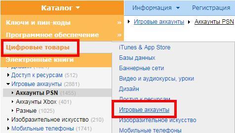 Прокачка игровых аккаунтов, как заработок. Где искать покупателей аккаунтов? Workion.ru