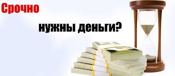 деньги нужны