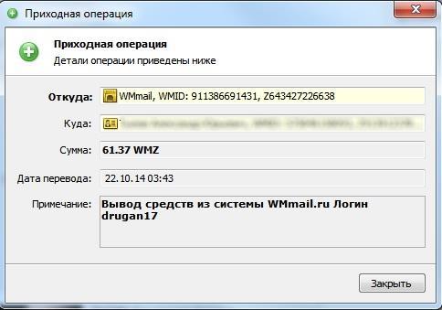 выплата с WMmail