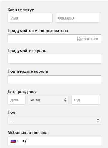 Google+ регистрация
