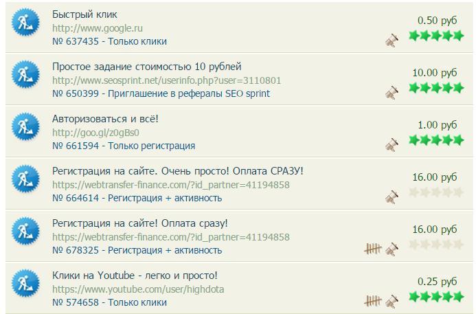 задания за рубли