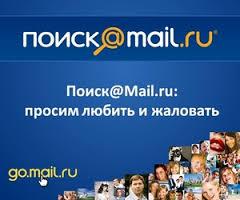 поиск mail