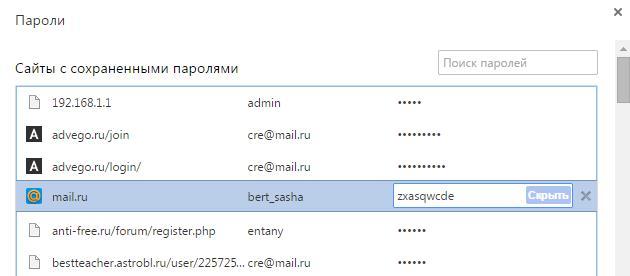 пароли в гугл хром