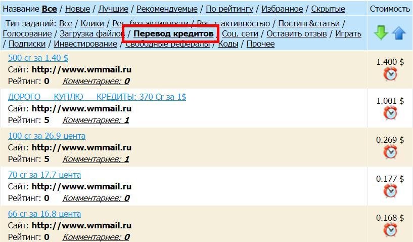 перевод кредитов wmmail