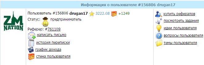 drugan17
